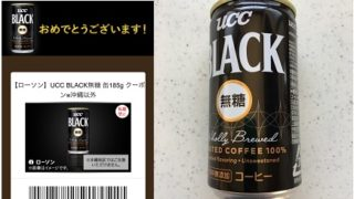 【当選報告&懸賞情報】25万名当選!UCC BRACK無糖プレゼント