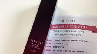 【当選報告】アテニア ドレスリフトローション|Ripre