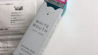 【モニター当選】ブロカン(モニターサイト)で歯磨きペーストが当たりました!