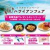 【旅行懸賞】ハワイ旅行がペアで当たる!かっぱ寿司×ハワイ州観光局ハワイアンフェア