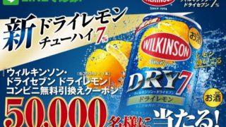 【LINE懸賞】ウィルキンソン・新ドライレモンチューハイが5万名に当たる