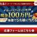 【現金100万円が当たる!】ジャパネットたかた利益還元祭 ボーナスプレゼント第3弾