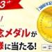 純金記念メダル30名にプレゼント 30周年スタートダッシュキャンペーン|ジャパネットたかた