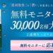 【3万名募集】アクセーヌ<化粧水・美容液>無料モニター大募集