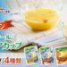 クノールカップスープ×森永おいしい牛乳コラボキャンペーン ペアカップとスープ4種類が当たる