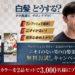 【3,000名当選】サロンドプロ ニオイのない男の白髪染め 無料お試しキャンペーン 2品セット