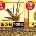 【100万円相当】金のベープで「金の蚊」当たる!キャンペーン|フマキラー