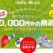 【毎日応募】商品券1万円分が当たる!この星と楽しもうキャンペーン