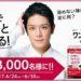 【大量当選】新発売メンズビゲンワンタッチカラーを3,000名に!