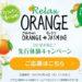 【500名当選】伊藤園 Relax ORANGE 1ケース当たる!先行体験キャンペーン