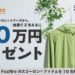 【現金10万円プレゼント】TEIJIN×アース 着る防虫服と現金が当たる