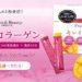 【800名当選】たらみ キレイのコラーゲン1箱プレゼントキャンペーン