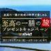 至高の一膳の旅プレゼントキャンペーン☆現地の料亭で至高の一膳を楽しむ旅