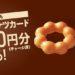 [auじゃなくても]ミスタードーナツカード10,000円分チャージ済みが当たる!