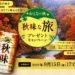 ペア50組100名様【5つ星宿ご招待!】秋味な旅プレゼントキャンペーン|キリン