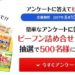 【500名当選】ビーフン詰め合わせが当たる!ケンミン「ビーフンセット」プレゼントキャンペーン
