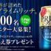 【LINE懸賞】クリアアサヒ プライムリッチ モニター4万名大募集キャンペーン|大量当選