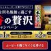 S&B本生30周年記念キャンペーン☆全国名旅館ディナー付き宿泊券240名にプレゼント