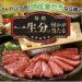 【LINE懸賞】高級肉一生分が当たる!ソフトバンクドリームチャンス