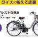 電動アシスト自転車・ヘルシオホットクックが当たる!美味しさ特別!使えば特!キャンペーン|ニチレイ
