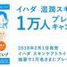 【大量当選】イハダ 湿潤スキンケア 1万人プレゼントキャンペーン|資生堂
