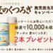 【大量当選】発売前のノンアルビール2缶当たる!麦のくつろぎ 発売前先取りキャンペーン