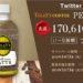 【Twitter限定☆先着170,610名】タリーズ 無糖ラテプレゼント&引き換えてきました!