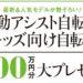 【総額100万円分】ベネッセ 電動アシスト自転車&キッズ自転車大プレゼント