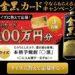【100万円が3名に当たる】金黒カード 今ならもらえる!キャンペーン|アサヒビール