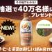 【LINE限定】その場で40万名に当たる!ワンダ TEA COFFEE カフェラテ×焙じ茶