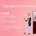 AQUA冷蔵庫が当たる!ゼクシィ25周年ありがとう!特別応援プレゼントキャンペーン