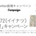 1172名にステテコ&リラコが当たる!【ユニクロ】仲間と1172(イイナツ)過ごそう!キャンペーン
