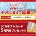 JCBギフト券5万円分が当たる!大麦シリーズ実感Wキャンペーン