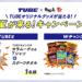 TUBEとムーチョが新曲発表!?夏が来る!キャンペーンでオリジナルグッズが当たる
