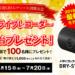 100名様に最新モデルのドライブレコーダープレゼント|ユピテル