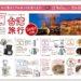 合計508名当選!台湾旅行やグルメカタログなどプレゼント|全日本コーヒー商工組合連合会