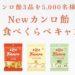 【5,000名当選】Newカンロ飴 5,000人食べくらべキャンペーン