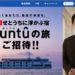 【合計119名当選】瀬戸内海を周遊するクルーズ客船「guntû」2泊3日の旅&旅行券プレゼント