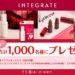 資生堂インテグレートの新商品を合計1,000名様にプレゼント|ローソン研究所