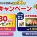 【はがき応募】現金30万円プレゼント おかめ豆腐Wキャンペーン