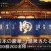 【100組200名当選】日本の豪華温泉当たる!プレゼントキャンペーン|サントリーボス