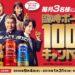 毎月3名様に当たる!ワンダ 臨時ボーナス100万円キャンペーン|アサヒ飲料