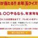 100万円が当たる!!お年玉クイズキャンペーン|地方競馬