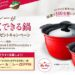 【当選者数100名】カレーがおいしくできる鍋プレゼントキャンペーン|グリコ