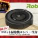 【LINE懸賞】ロボット掃除機ルンバ一生分が当たる!ソフトバンク ドリームチャンス