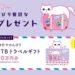 【1日1回応募】旅行券10万円分が当たる!のんびり行こうよ、ぐうたら紅茶。キャンペーン