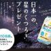 5組10名様《昼神温泉》麦のくつろぎ 日本一の、星のくつろぎプレゼントキャンペーン