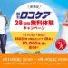 【総計1万名募集】新商品「明治ロコケア」28日間無料体験キャンペーン
