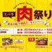 【大量当選】松阪牛焼肉用が当たる!エバラ肉祭りキャンペーン