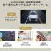【車懸賞】選べるボルボ1年モニターキャンペーン|Wチャンスあり